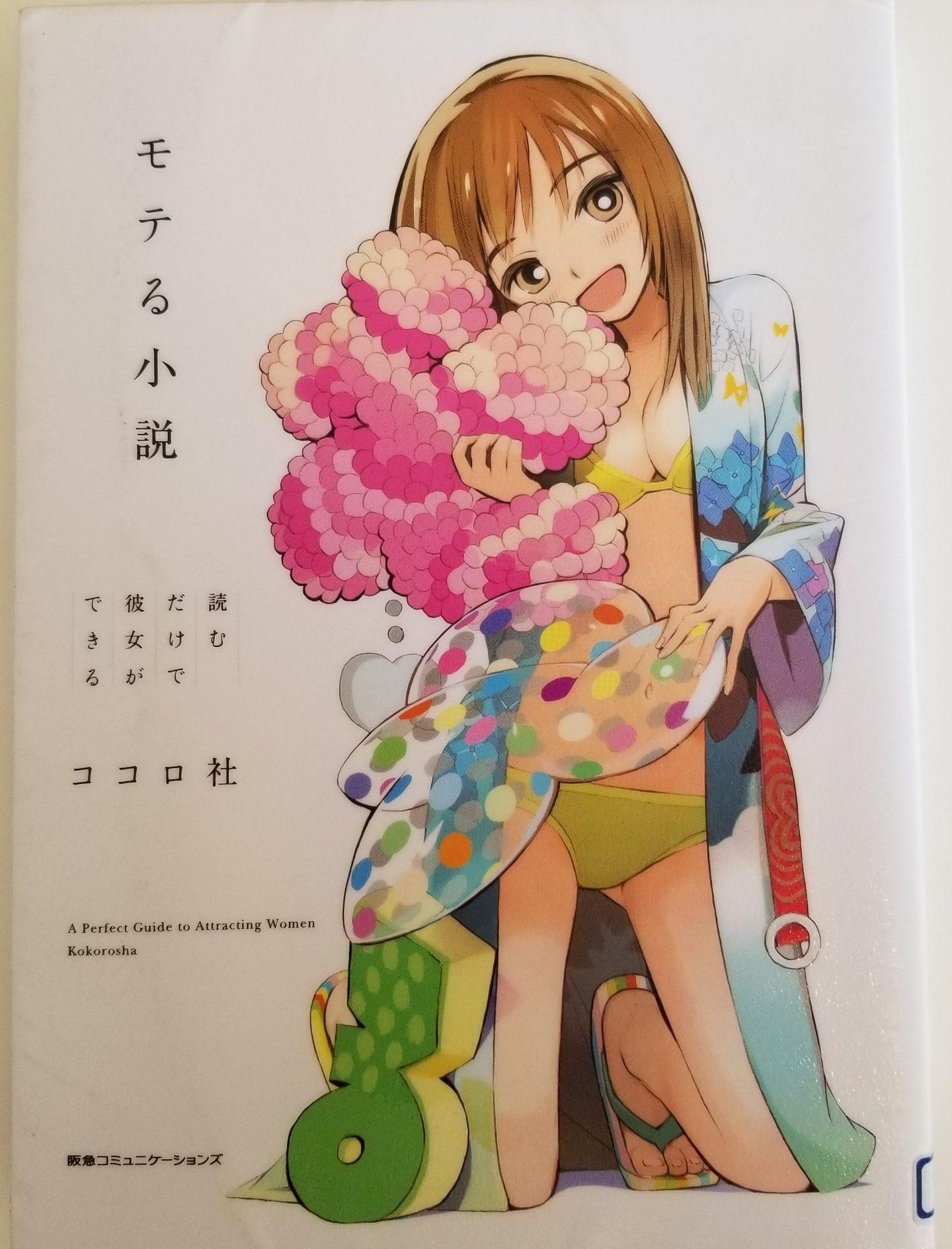 【11月8日韮崎市主催婚活セミナー】モテる小説 読むだけで彼女ができる の考察