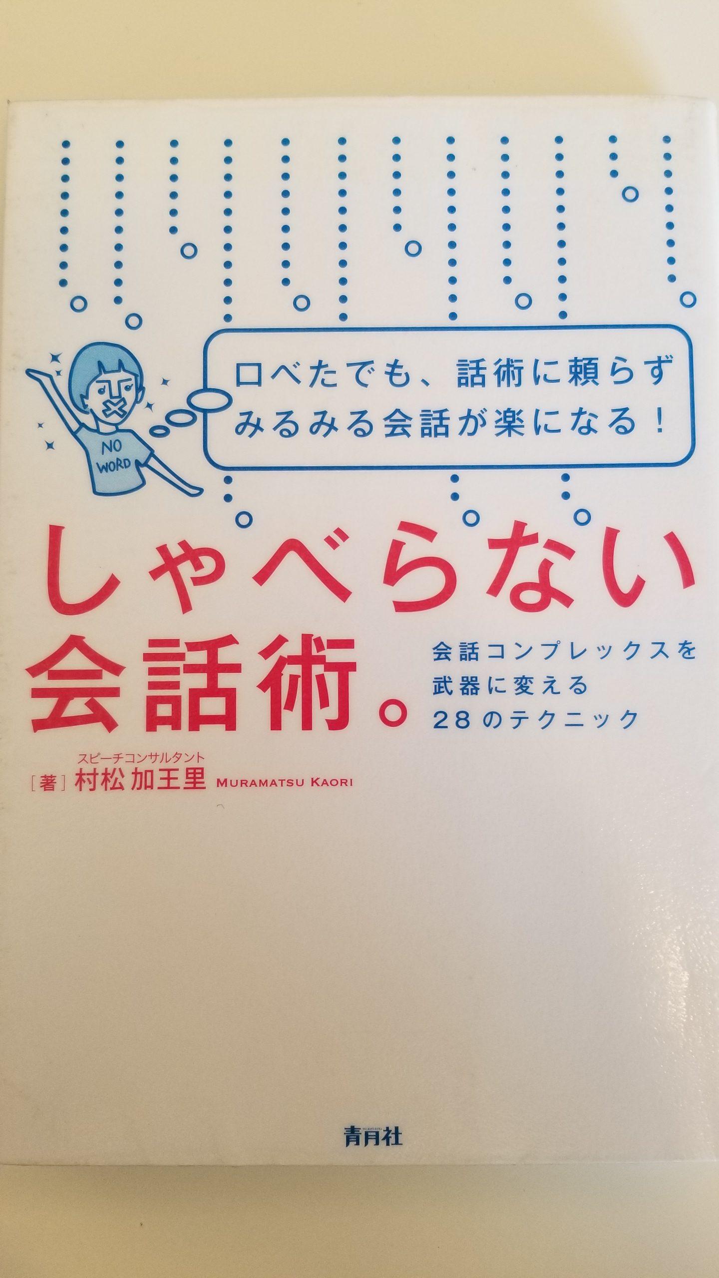 【11月8日韮崎市主催婚活セミナー】しゃべらない会話術の考察
