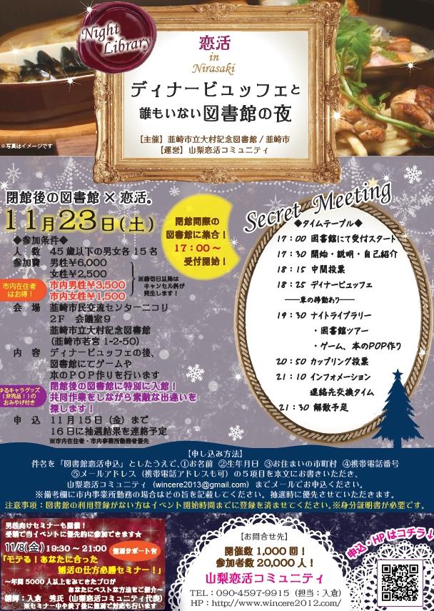 【11月23日韮崎市主催婚活イベント】『マンガ見た目の心理学』の考察