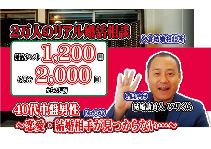 【動画】40代中盤男性~恋愛・結婚相手が見つからない…~ No.69