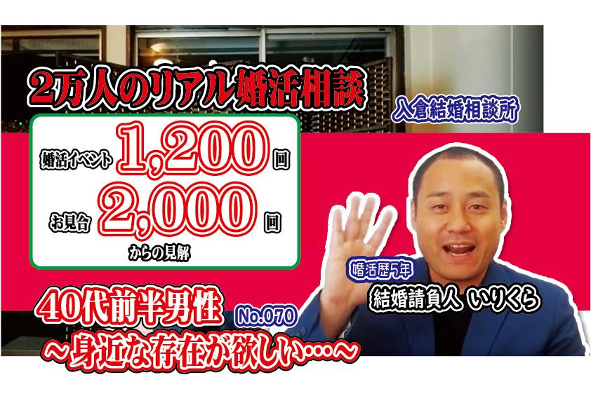 【動画】No.070身近な存在が欲しい…~40代前半男性~【2万人のリアル婚活相談】