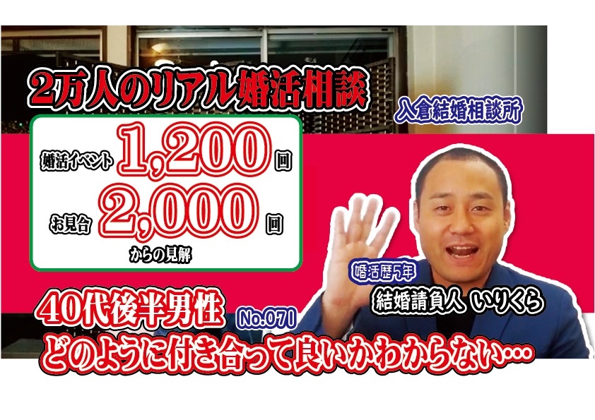 【動画】No.71どのように付き合って良いかわからない…~40代後半男性~【2万人のリアル婚活相談】