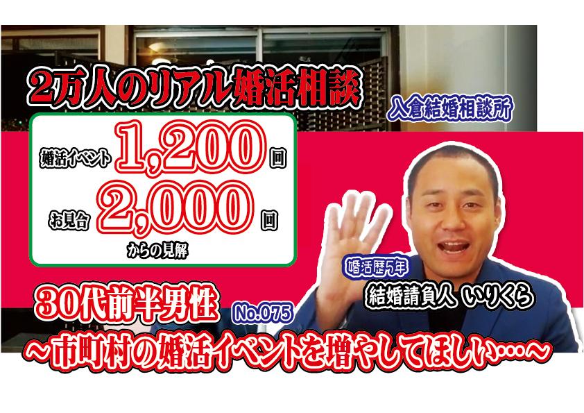 【動画】No.75市町村の婚活イベントを増やしてほしい…~30代前半男性~【2万人のリアル婚活相談】