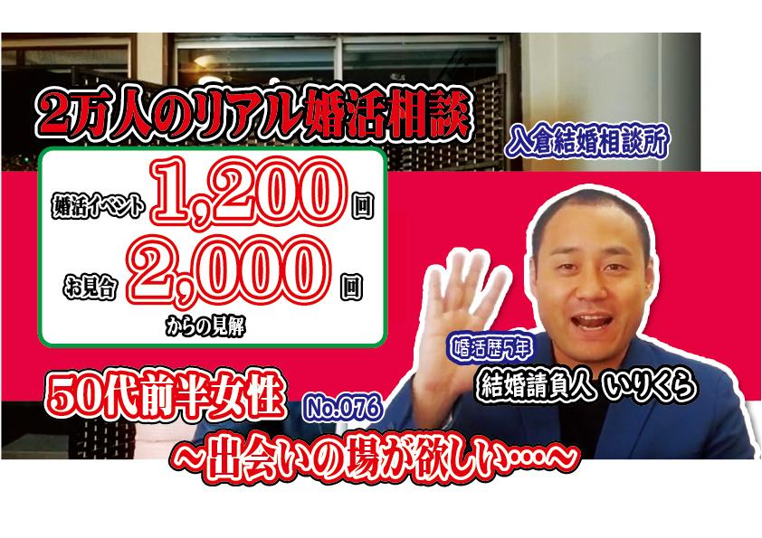 【動画】No.76出会いの場が欲しい…~50代前半女性~【2万人のリアル婚活相談】