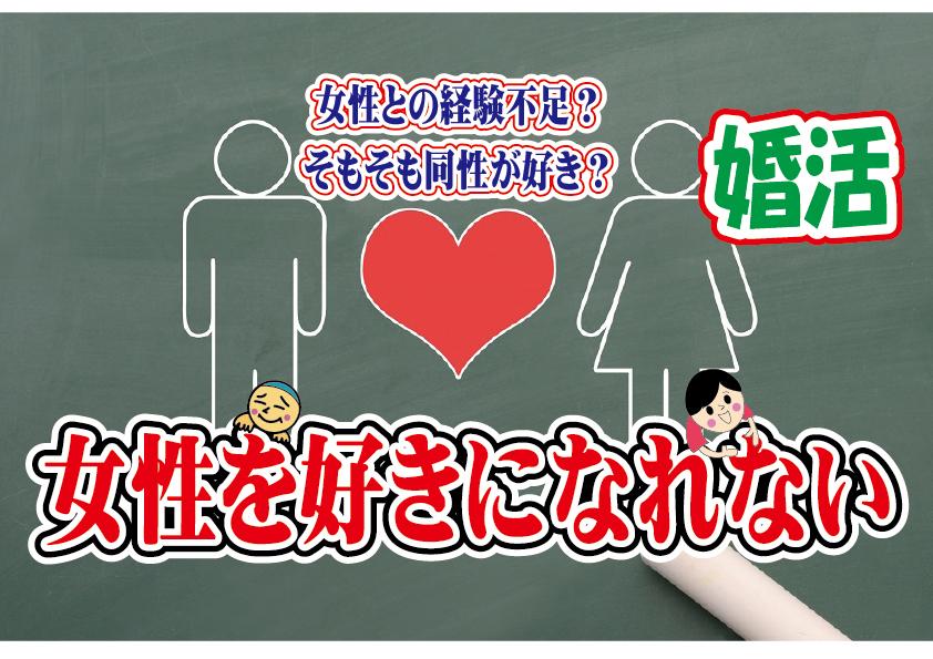 No.122 女性を好きになれない…~30代中盤男性~【2万人のリアル婚活相談】