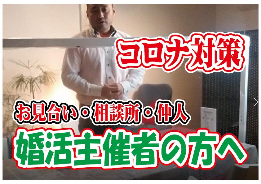 婚活主催者の方へ【お見合い・結婚相談所・仲人】コロナ対策