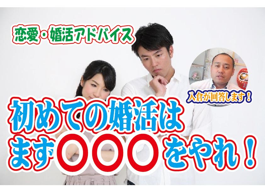 No.156 初めての婚活での注意点は?~20代中盤女性~【2万人のリアル恋愛婚活相談】