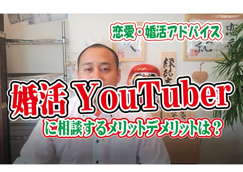 No.165 婚活YouTuberに相談するメリットデメリットは?~一方的に伝えるのがうまい?~