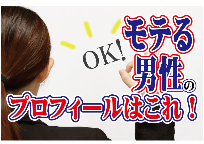 【モテる】男性のプロフィールはこれ!【婚活 恋愛 マニュアル】