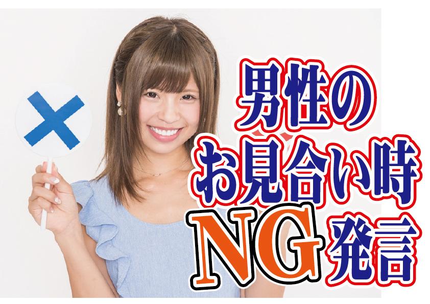 【モテる】男性のお見合い時NG発言【婚活 恋愛 マニュアル】