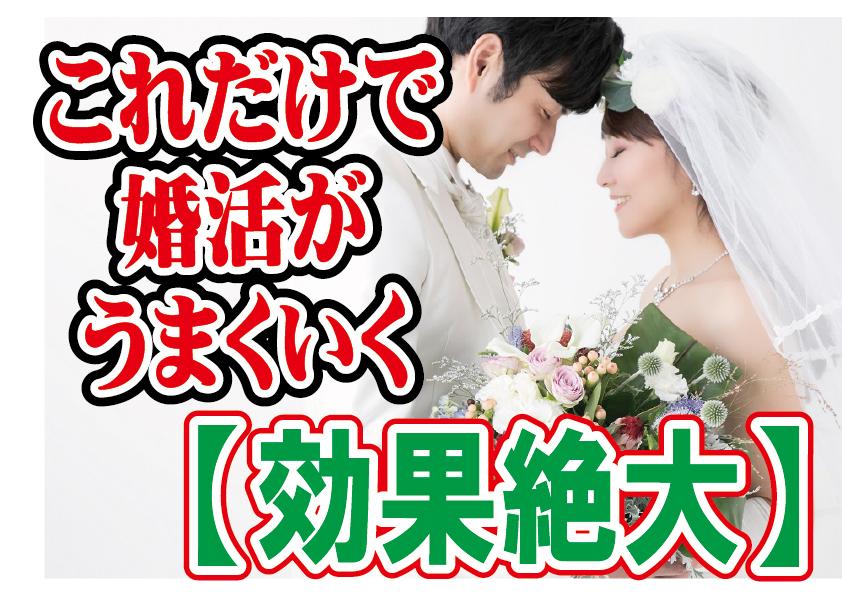 【効果絶大】たったこれだけで婚活がうまくいく考え方!【2万人のリアル恋愛婚活相談】