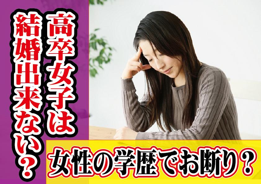 【高卒女子は結婚出来ない?】女性の学歴は大切?【2万人のリアル恋愛婚活相談】