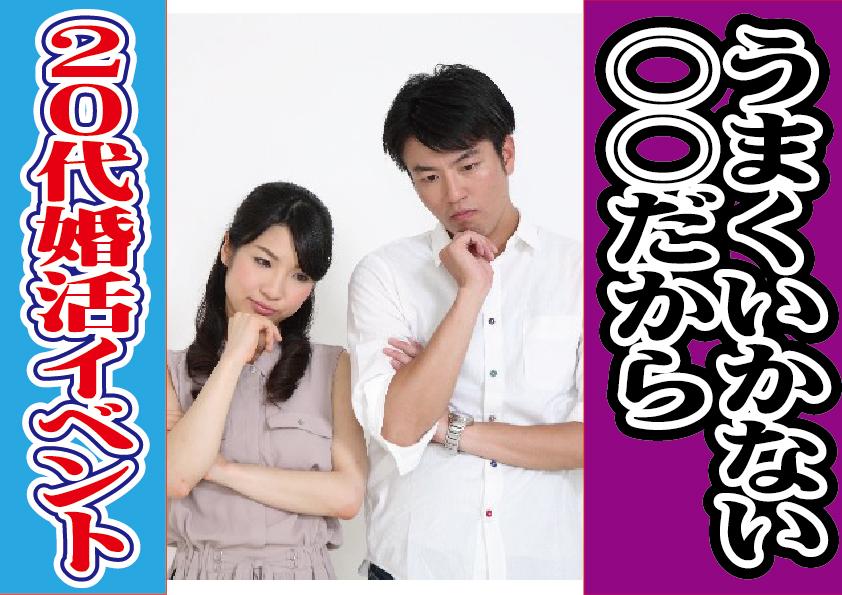 20代婚活イベント…〇〇だからうまくいかない!【2万人のリアル恋愛婚活相談】