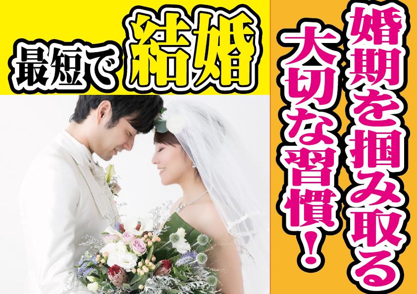 最短で結婚!婚期を掴み取る大切な習慣!【2万人のリアル恋愛婚活相談】