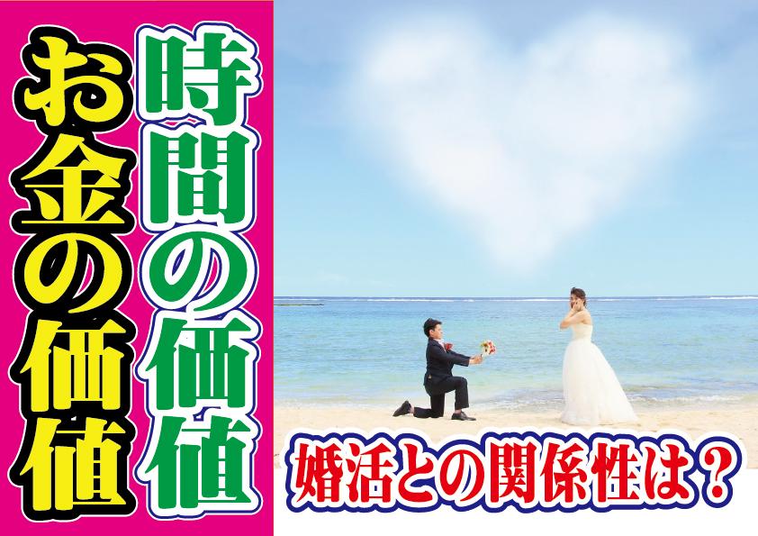 お金の価値、時間の価値と婚活について~【2万人のリアル恋愛婚活相談】