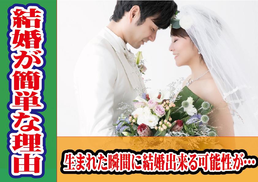 結婚が簡単な理由!生まれた瞬間に結婚出来る可能性が…【2万人のリアル恋愛婚活相談】