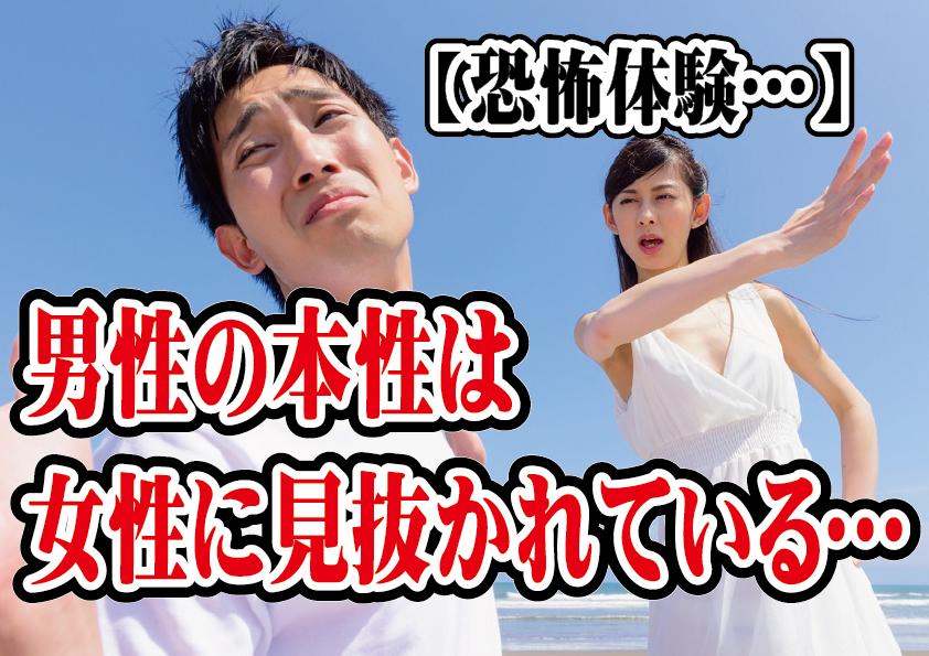 女性が見抜いている男性の本性【2万人のリアル恋愛婚活相談】