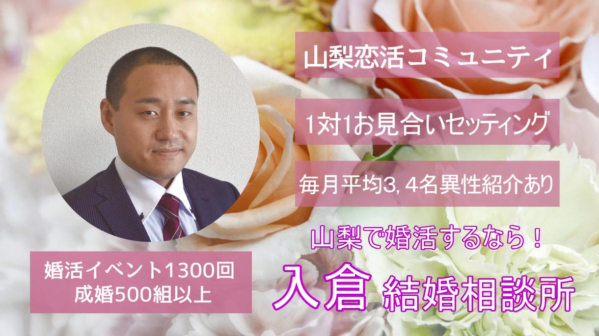 入倉結婚相談所CM(YouTube版)