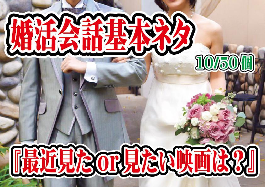婚活会話基本10/50最近見た映画は?見てみたい映画は?