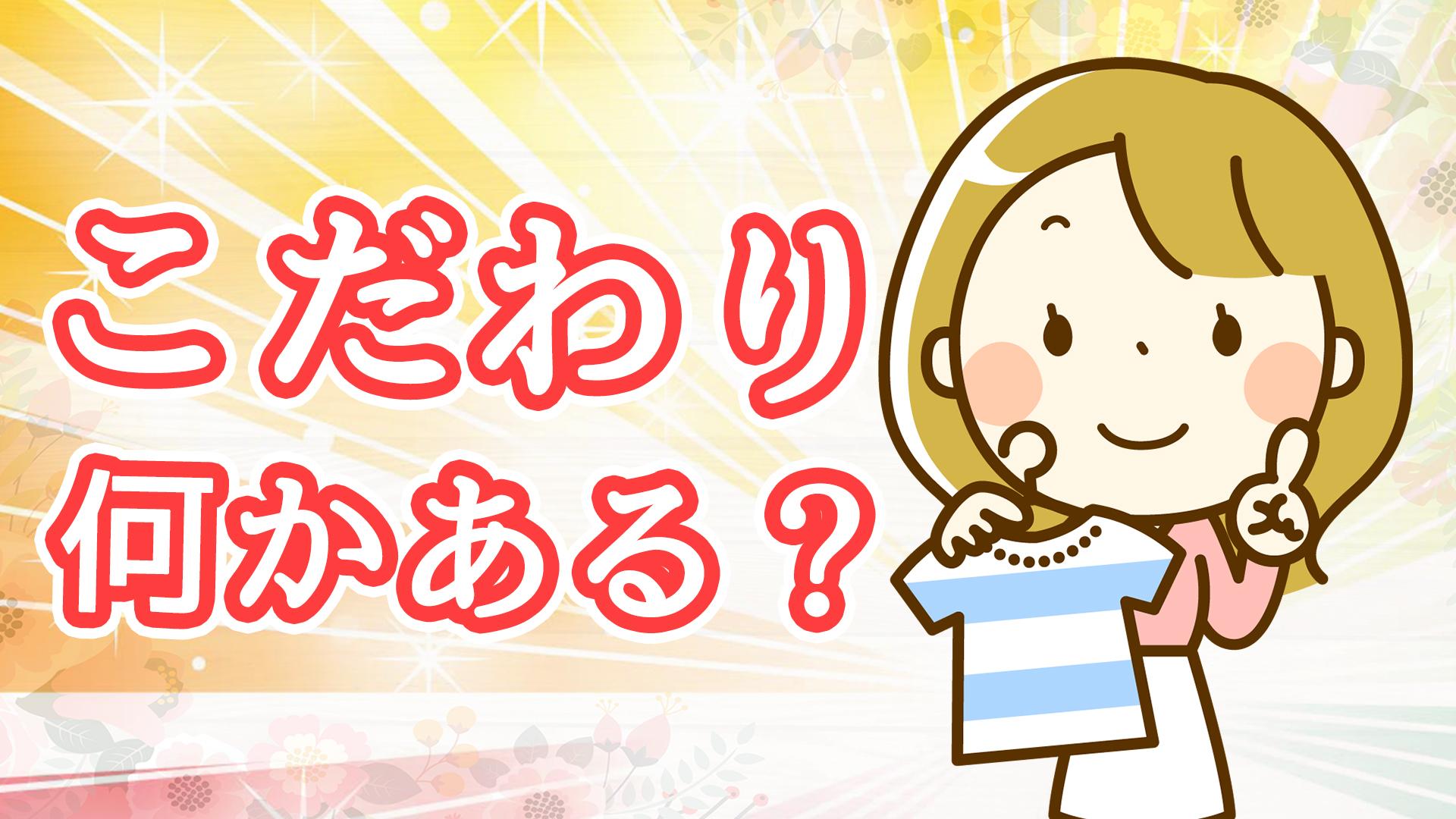どうしてものこだわりはある? 27/50【最初のトーク術マニュアルきかっけ編】