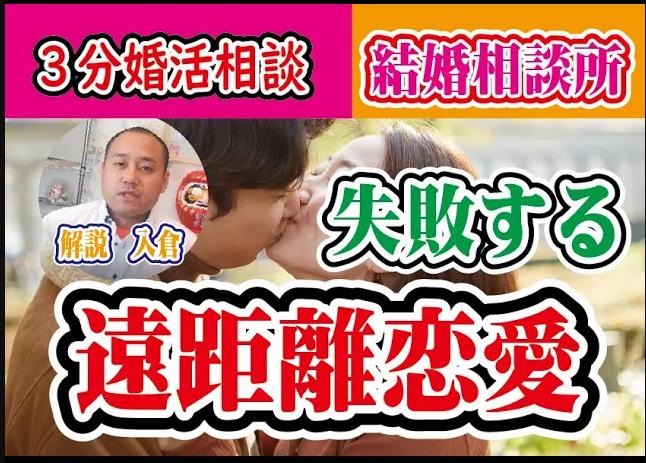 【3分婚活相談】失敗する遠距離恋愛【2万人のリアル恋愛婚活相談】