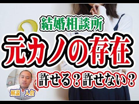 【3分婚活相談】元カノに連絡を取りたいと言われたら?あなたならどうする?~【2万人のリアル恋愛婚活相談】